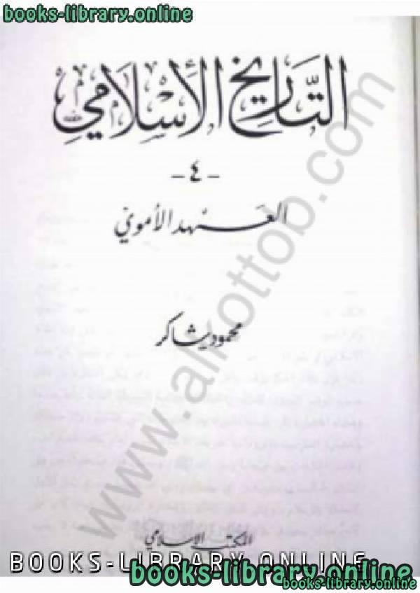 ❞ كتاب العهد الأموى ❝  ⏤ محمود شاكر