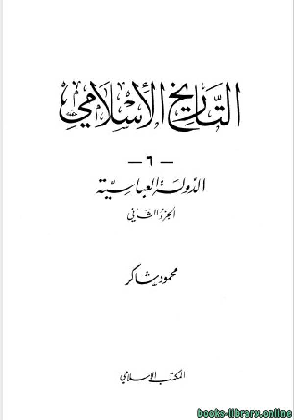 ❞ كتاب التاريخ الإسلامي الجزء السادس الدولة العباسية ج2 ❝  ⏤ محمود شاكر