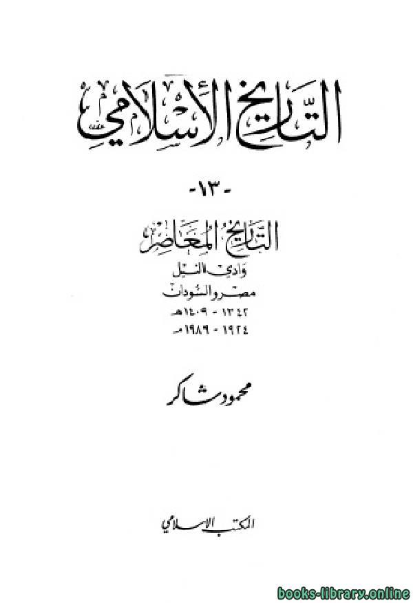 ❞ كتاب التاريخ الاسلامي الجزء الثالث عشر: وادي النيل مصر والسودان 1342 - 1409هـ 1924-1989م ❝  ⏤ محمود شاكر