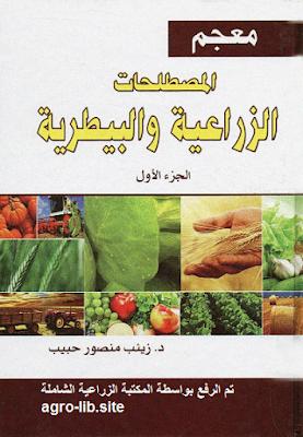 تحميل كتاب بيولوجية الحيوان العملية الجزء الثالث pdf
