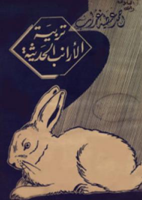 ❞ كتاب تربية الأرانب الحديثة ❝  ⏤ أحمد عطية غراب