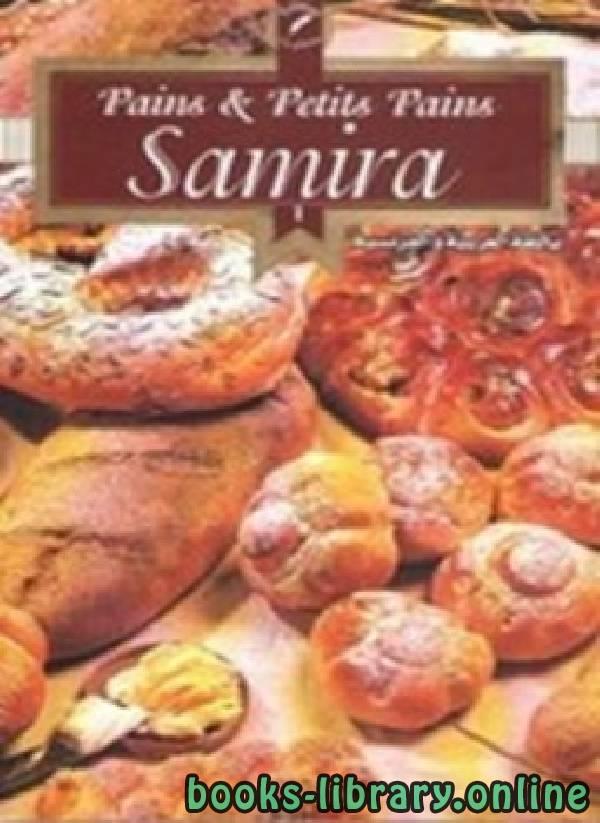 ❞ كتاب الخبز والمعجنات ❝  ⏤ سميرة الجزائرية