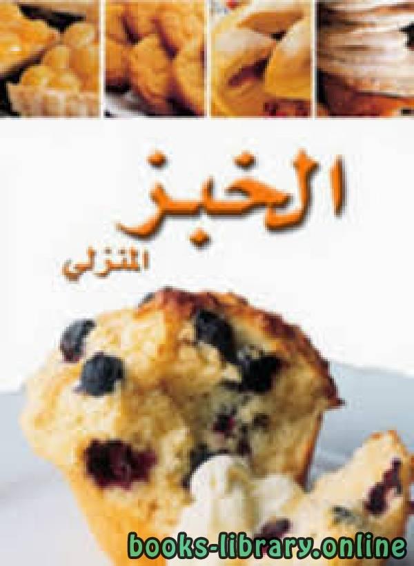 ❞ كتاب الخبز المنزلي ❝  ⏤ سلسلة اطباق عالمية