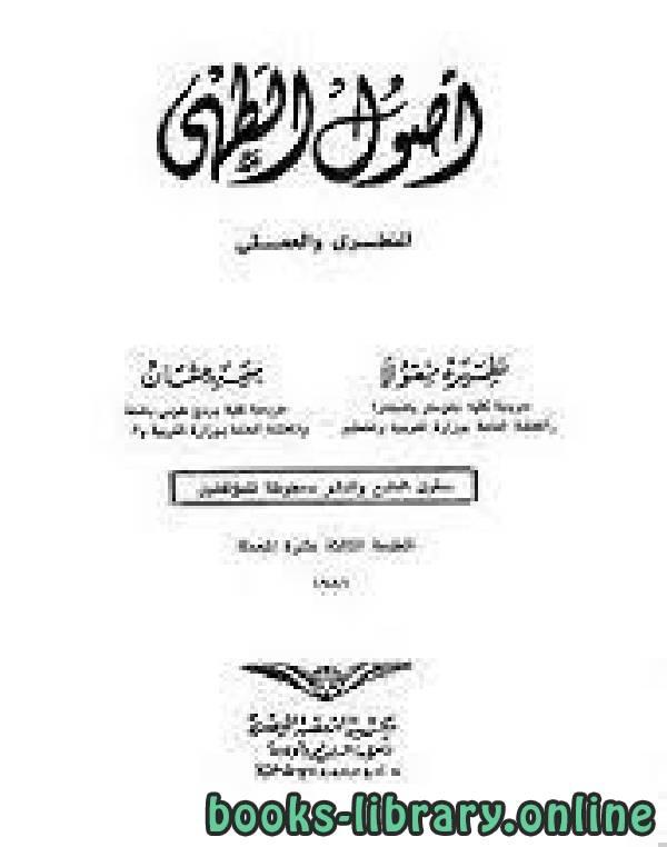 كتاب أصول الطهي النظري والعلمي