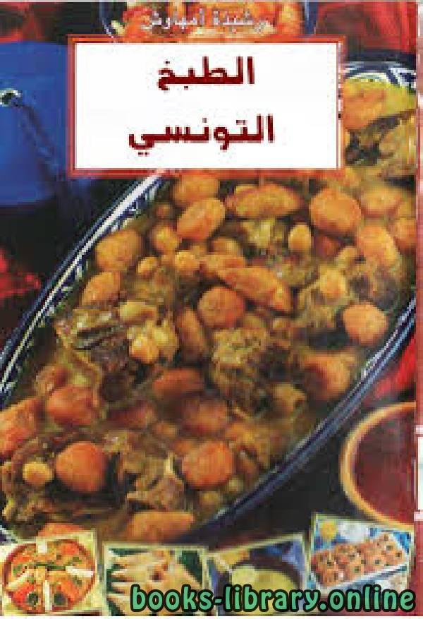❞ كتاب الأطباق التونسية   LES Plats tunisiens ❝  ⏤ سارة دمق