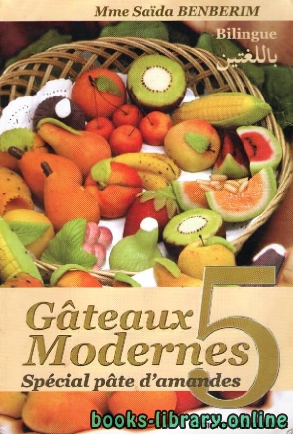 ❞ كتاب BILINGUE باللغتين GATEAUX modernes special ❝  ⏤ سعيدة بن بريم