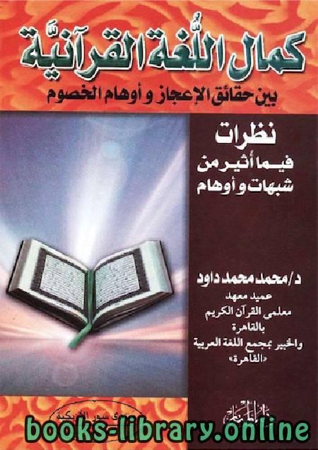 ❞ كتاب كمال اللغة القرآنية بين حقائق الاعجاز واوهام الخصوم ❝