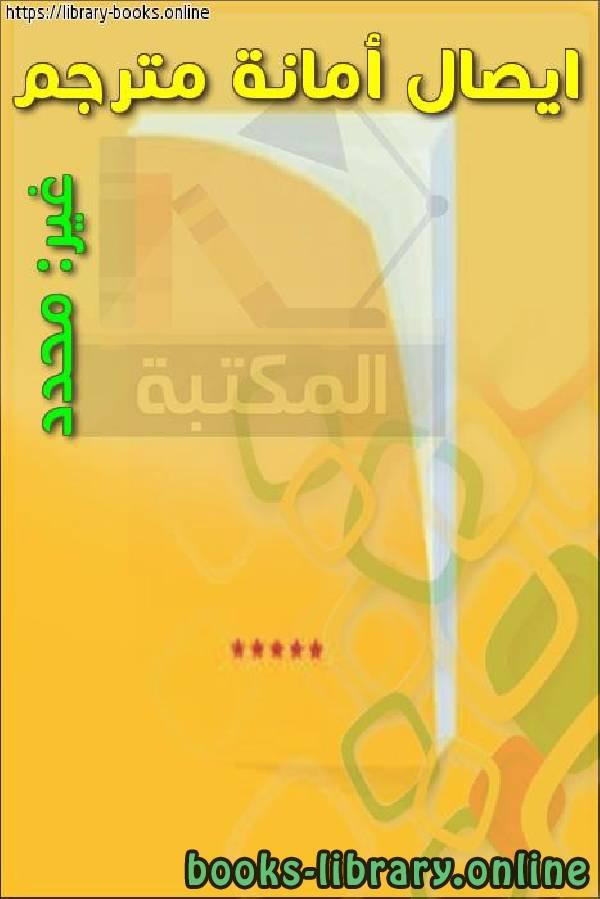 ❞ كتاب ايصال أمانة مترجم ❝  ⏤ كاتب غير محدد