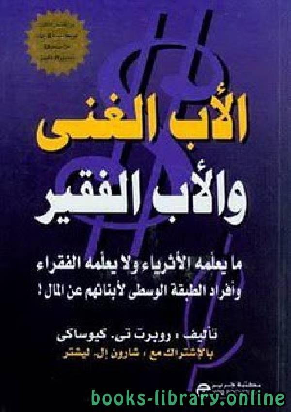 كتاب    الأب الغني ،الأب الفقير .. لروبرت تي