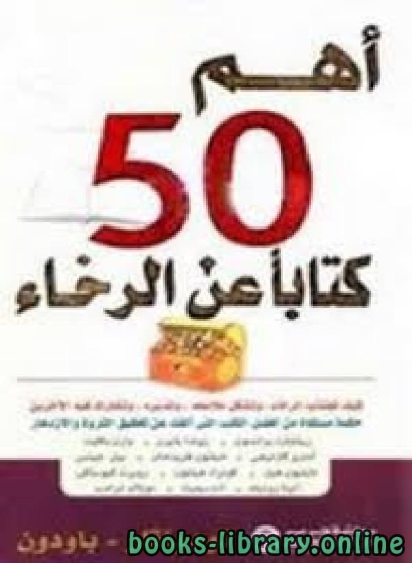 كتاب أهم 50 كتابا  عن الرخاء