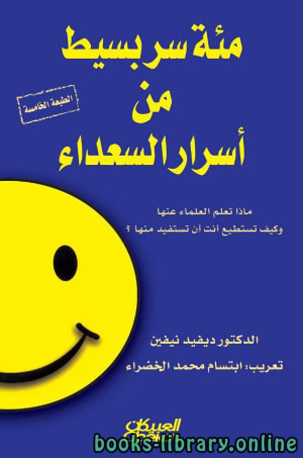 ❞ كتاب مئة سر بسيط من أسرار السعادة ❝  ⏤ ديفيد نيفن