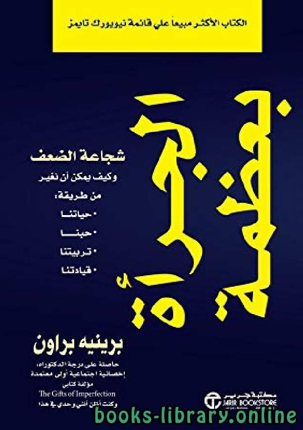 ❞ كتاب الجرأة بعظمة ❝  ⏤ دبرينيه براون