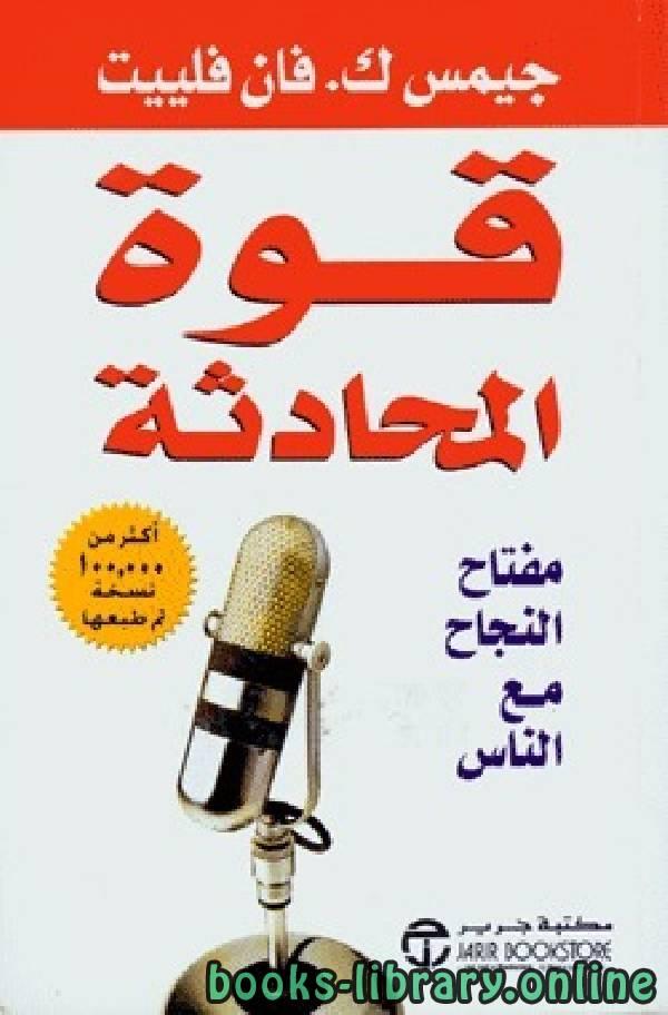 ❞ كتاب قوة المحادثة ❝