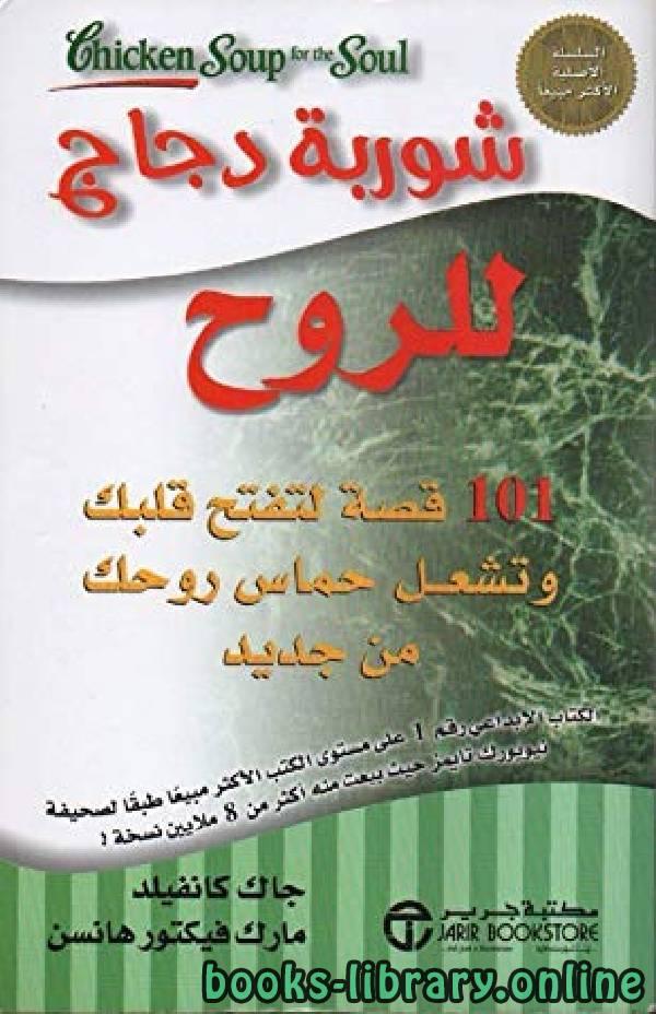 ❞ كتاب شوربة دجاج  للروح ❝