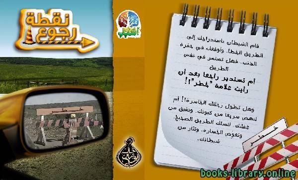 ❞ كتاب نقطة رجوع ❝  ⏤ خالد أبو شادى