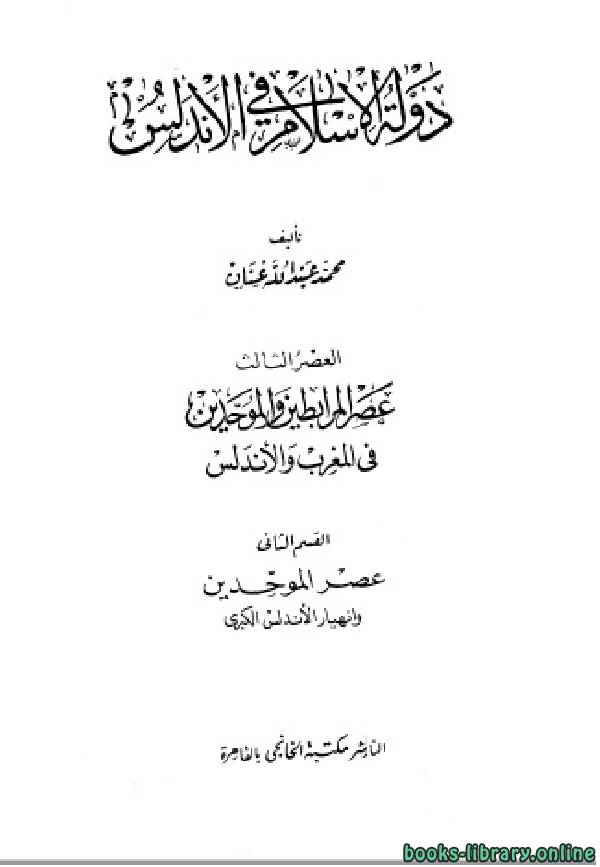 ❞ كتاب دولة الإسلام في الأندلس العصر الثالث: عصر المرابطين والموحدين في المغرب والأندلس - القسم الثاني  ❝  ⏤ محمد عبد الله عنان