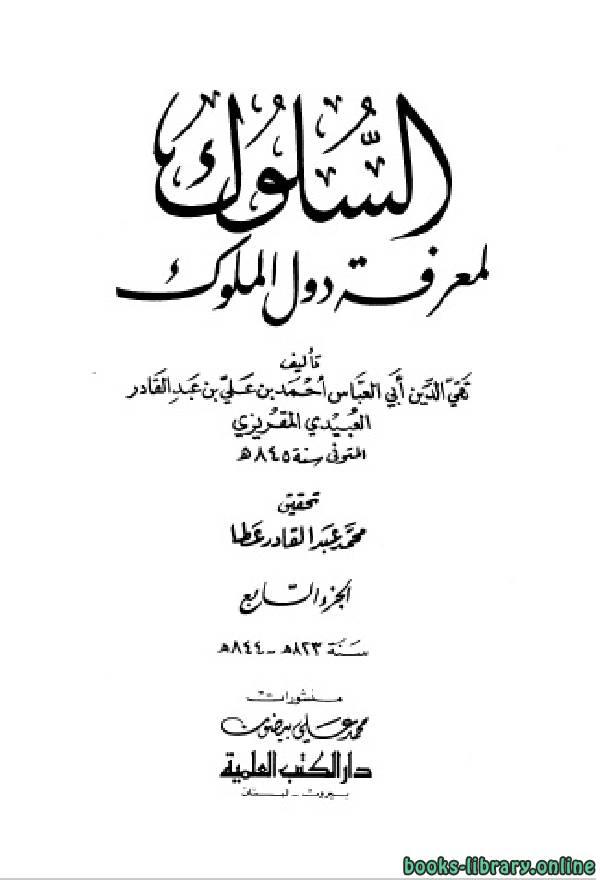 كتاب السلوك لمعرفة دول الملوك (ط. العلمية) ج7