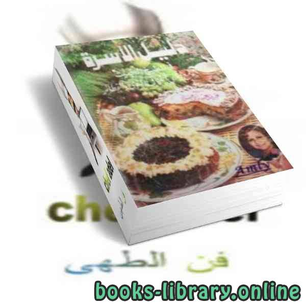 كتاب  فن الطهى