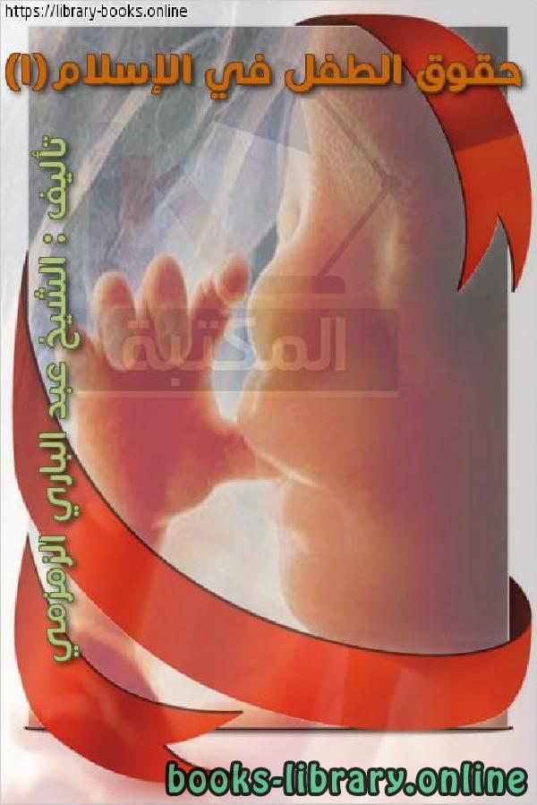 ❞ كتاب حقوق الطفل في الإسلام(1)     ❝