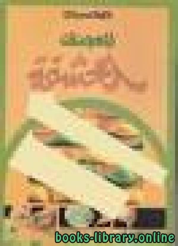 ❞ كتاب المعجنات المحشوة دليلك سيدتي ❝  ⏤ الشيف عادل