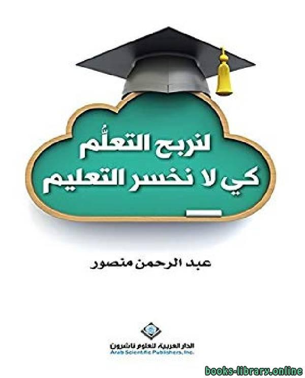 ❞ كتاب لنربح التعلم كي لا نخسر التعليم ❝  ⏤ عبدالرحمن منصور
