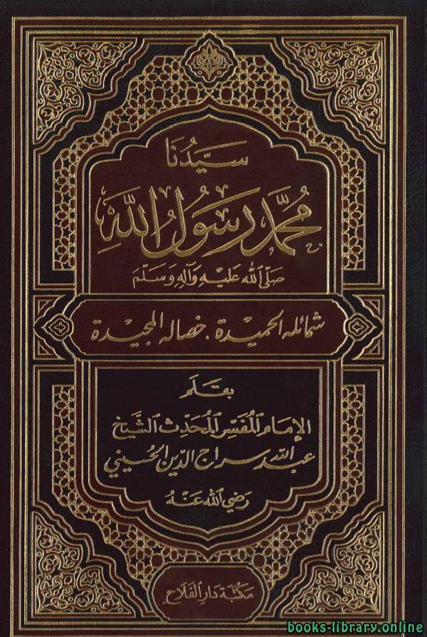 كتاب سيدنا محمد صلى الله عليه وسلم