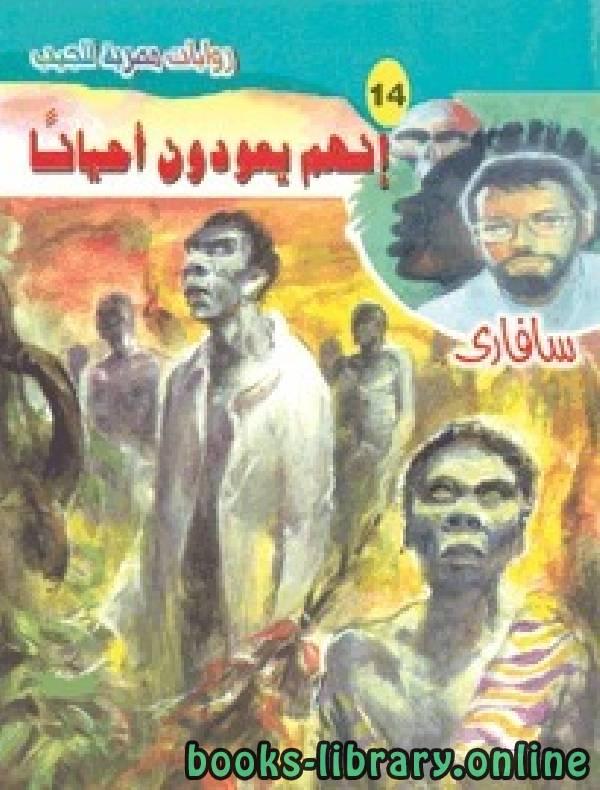 ❞ رواية إنهم يعودون أحياناً ❝  ⏤ أحمد خالد توفيق