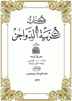 ❞ كتاب تربية الدواجن ❝