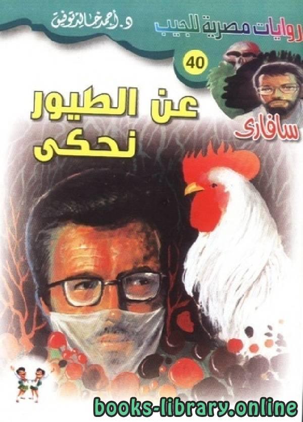 ❞ رواية عن الطيور نحكي ❝