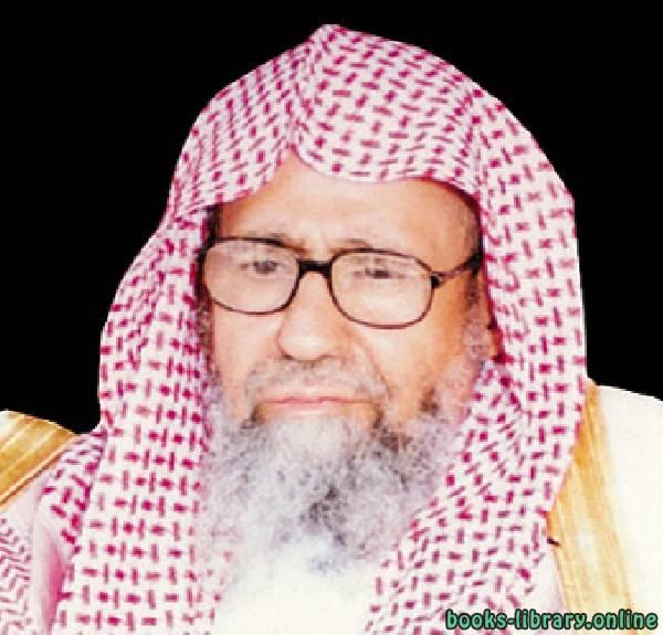 كتب صالح بن فوزان الفوزان