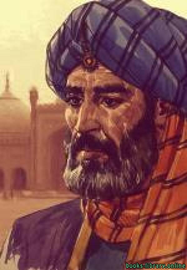 كتب أحمد بن عبد الحليم بن تيمية