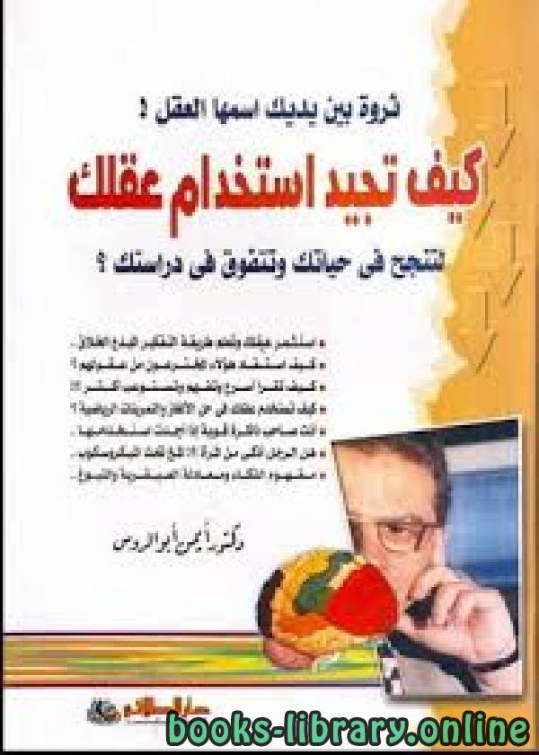 ❞ كتاب ثروة بين يديك اسمها العقل ❝  ⏤ أيمن أبو الروس