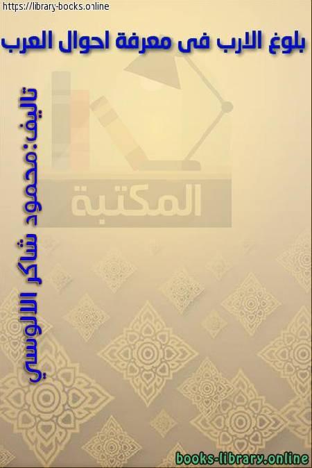 ❞ كتاب بلوغ الأرب في معرفة أحوال العرب ❝  ⏤ محمود شكري الألوسي البغدادي شهاب الدين