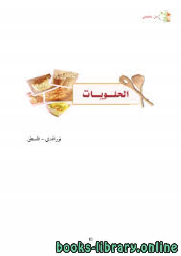 كتاب أطباق مختارة الحلويات