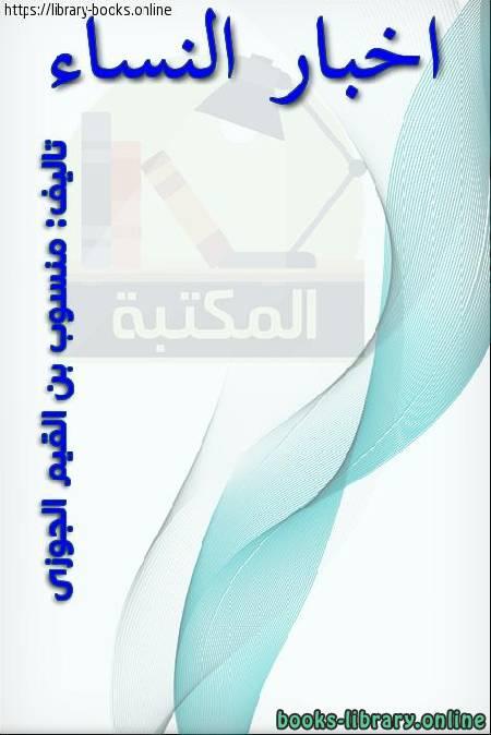 ❞ كتاب  أخبار النساء ❝  ⏤ محمد ابن قيم الجوزية