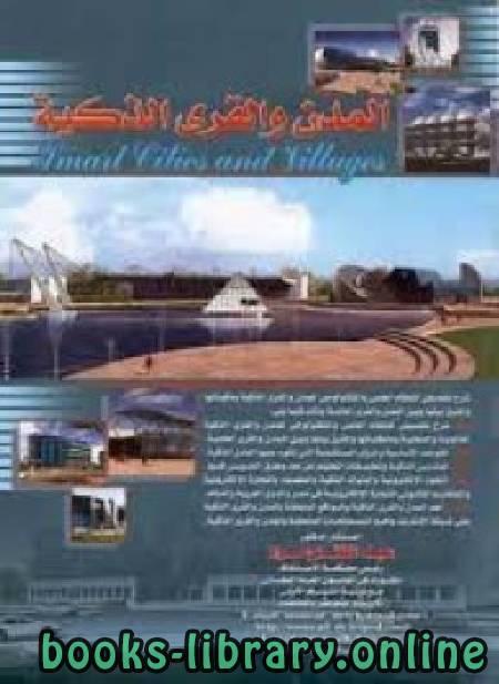 ❞ كتاب المدن والقرى الذكية ❝  ⏤ عبد الفتاح مراد