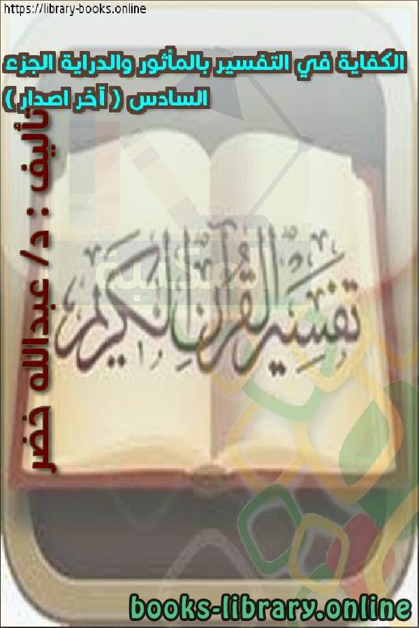 ❞ كتاب الكفاية في التفسير بالمأثور والدراية الجزء السادس ( آخر اصدار ) ❝  ⏤ عبدالله خضر حمد
