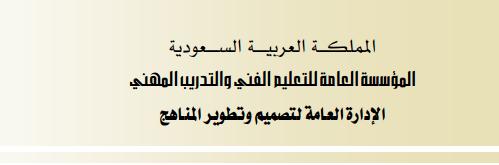 كتب المملكة العربية السعودية - المؤسسة العامة للتعليم الفنى والتدريب المهنى