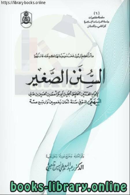 ❞ كتاب السنن الصغير  ❝  ⏤ أحمد بن الحسين بن علي بن موسى البيهقي أبو بكر