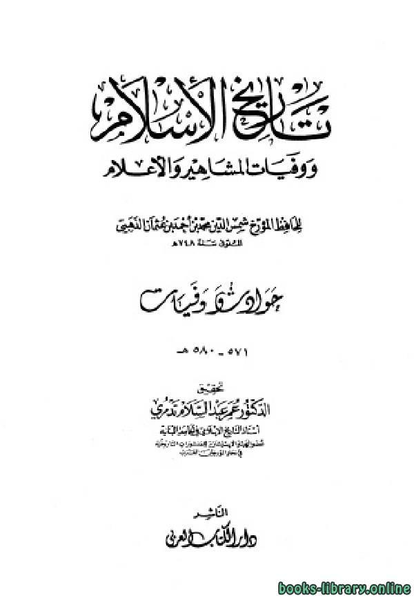 ❞ كتاب تاريخ الإسلام ، وذيله ج40 ❝  ⏤ محمد بن أحمد بن عثمان بن قايماز الذهبي شمس الدين أبو عبد الله