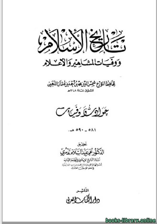 ❞ كتاب تاريخ الإسلام ، وذيله ج41 ❝  ⏤ محمد بن أحمد بن عثمان بن قايماز الذهبي شمس الدين أبو عبد الله