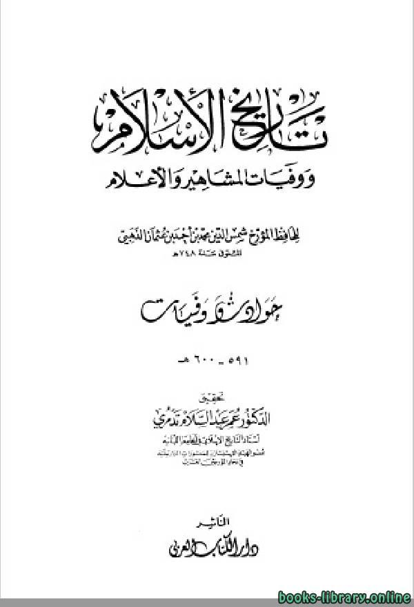 ❞ كتاب تاريخ الإسلام ، وذيله ج42 ❝  ⏤ محمد بن أحمد بن عثمان بن قايماز الذهبي شمس الدين أبو عبد الله
