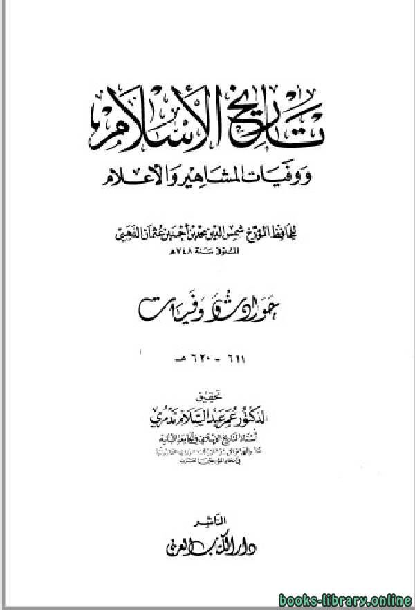 ❞ كتاب تاريخ الإسلام ، وذيله ج44 ❝  ⏤ محمد بن أحمد بن عثمان بن قايماز الذهبي شمس الدين أبو عبد الله