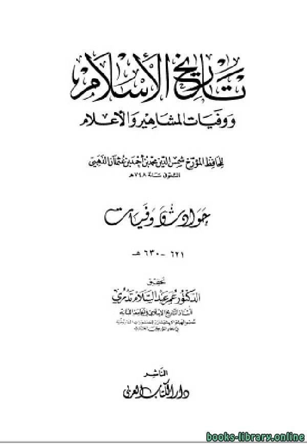 ❞ كتاب تاريخ الإسلام ، وذيله ج45 ❝  ⏤ محمد بن أحمد بن عثمان بن قايماز الذهبي شمس الدين أبو عبد الله