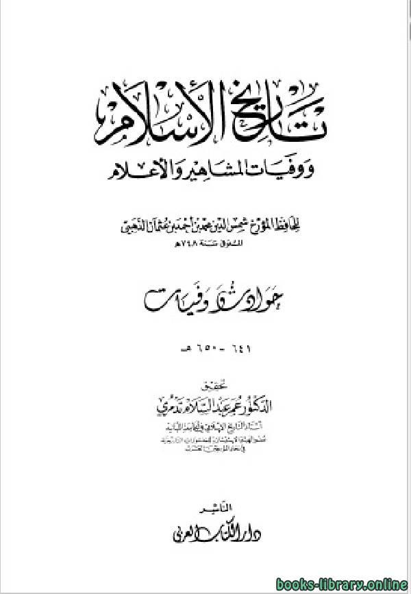 ❞ كتاب تاريخ الإسلام ، وذيله ج47 ❝  ⏤ محمد بن أحمد بن عثمان بن قايماز الذهبي شمس الدين أبو عبد الله
