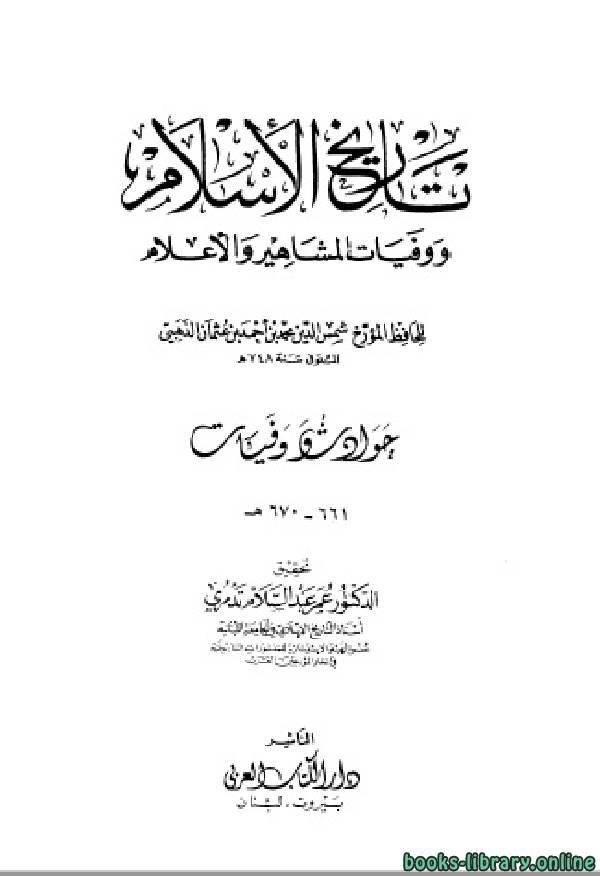 ❞ كتاب تاريخ الإسلام ، وذيله ج49 ❝  ⏤ محمد بن أحمد بن عثمان بن قايماز الذهبي شمس الدين أبو عبد الله
