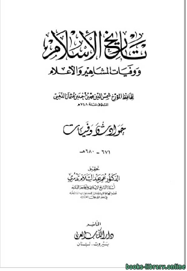 ❞ كتاب تاريخ الإسلام ، وذيله ج50 ❝  ⏤ محمد بن أحمد بن عثمان بن قايماز الذهبي شمس الدين أبو عبد الله