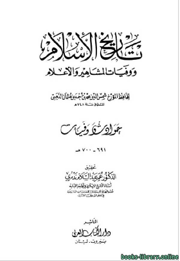 ❞ كتاب تاريخ الإسلام ، وذيله ج52 ❝  ⏤ محمد بن أحمد بن عثمان بن قايماز الذهبي شمس الدين أبو عبد الله