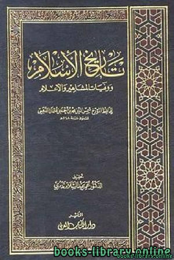 ❞ كتاب تاريخ الإسلام ، وذيله ج53 ❝  ⏤ محمد بن أحمد بن عثمان بن قايماز الذهبي شمس الدين أبو عبد الله