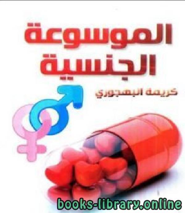 كتاب الموسوعة الجنسية
